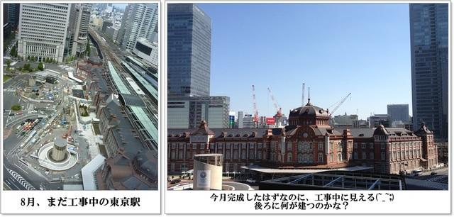 東京駅完成.jpg
